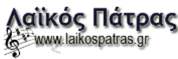 Logo for Λαϊκός Πάτρας